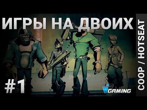 Игры на двоих, обзор игр на два и более игроков (vipgaming.ru)