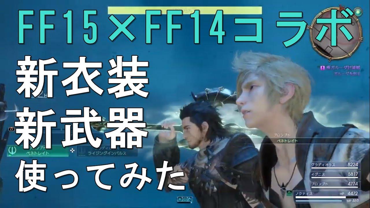 【FF15】「FF15×FF14コラボ」新衣装、新武器使ってみた【クソ虫】