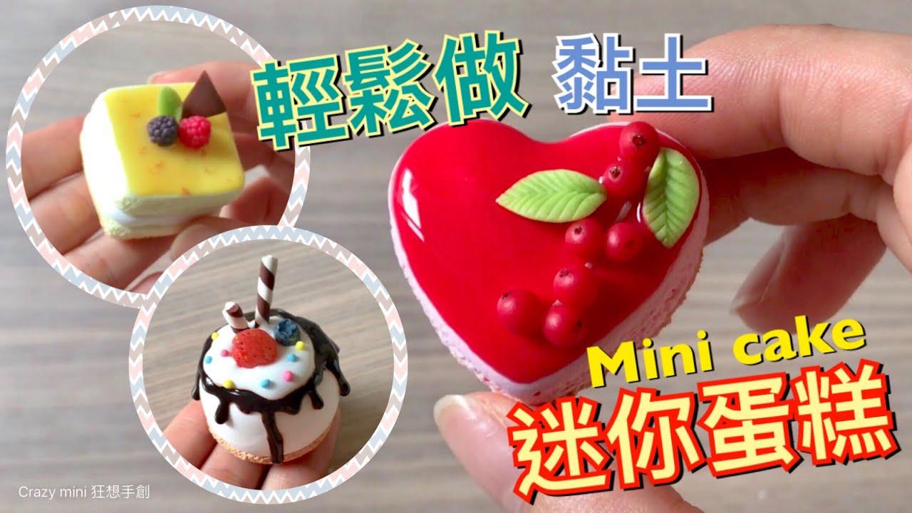 Mini食#104 輕鬆做黏土[迷你小蛋糕]DIY clay mini cake【狂想手創】257 - YouTube
