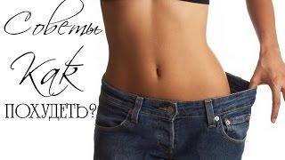 Как похудеть? Советы: питание, вода, режим дня, спорт, образ жизни Suzi Sky