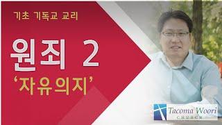 타코마 우리교회 성경공부 시리즈 원죄 2 '자유의지' -2020. 10. 14.