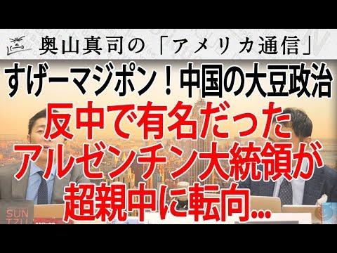 中国スゲー!超反中のアルゼンチン大統領、北京訪問でメッチャ親中になって帰ってきた...w|奥山真司の地政学「アメリカ通信」