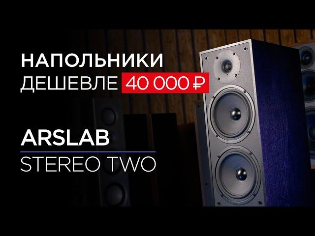 Напольные колонки дешевле 40 000: Arslab Stereo Two
