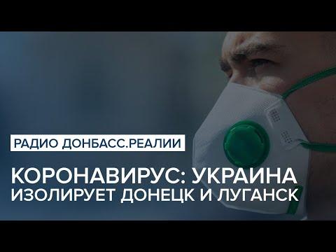 Коронавирус: Украина изолирует Донецк и Луганск | Радио Донбасс Реалии