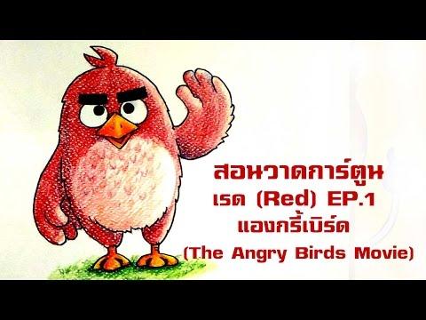 สอนวาดรูป | เรด Red จาก การ์ตูน แองกรี้เบิร์ด The Angry Birds Movie | วาดการ์ตูน กันเถอะ