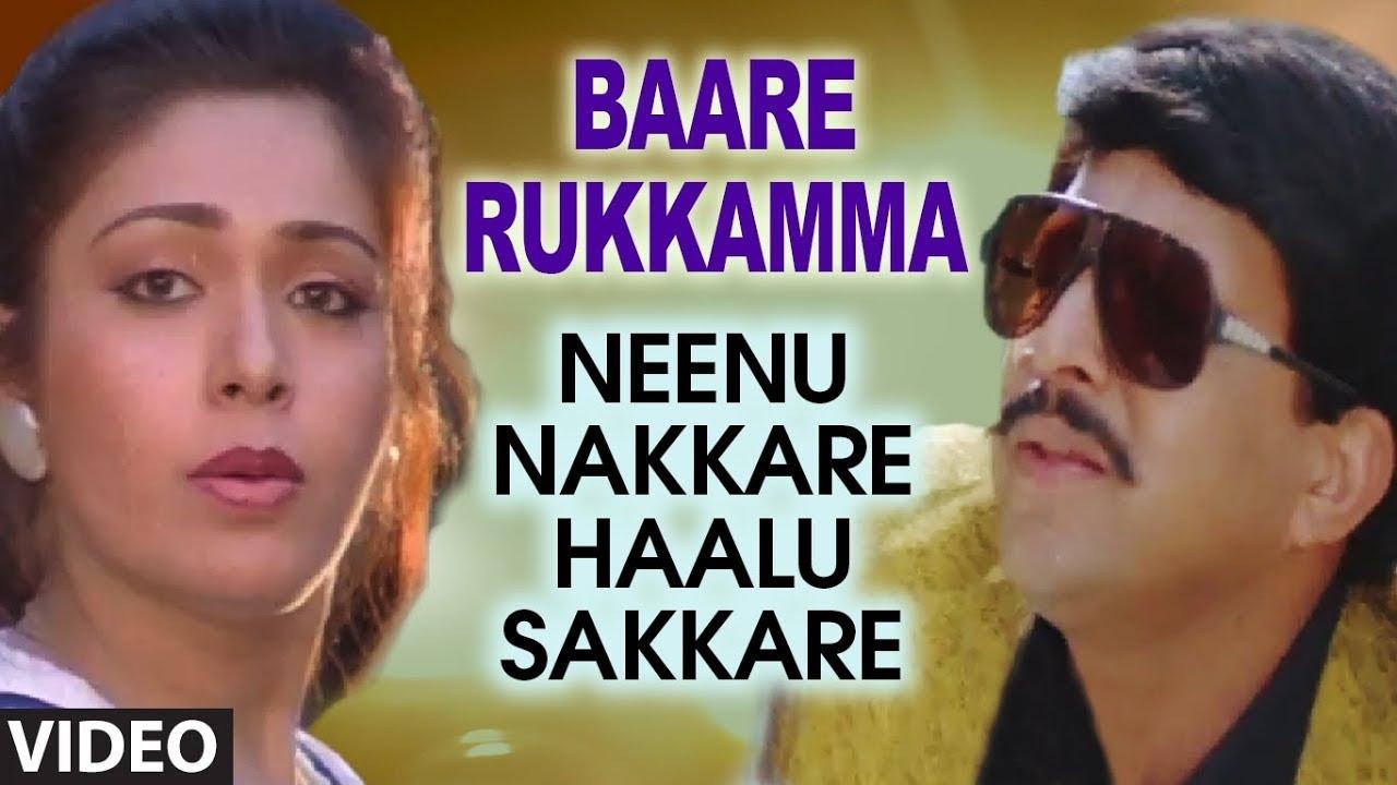 Baare Rukkamma Kaige Sikkamma Lyrics - Neenu Nakkare Haalu Sakkare|Selflyrics