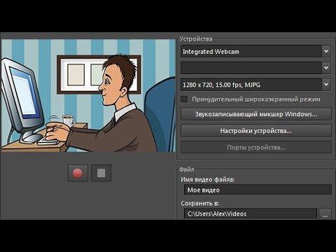 Как записать видео с веб-камеры в VideoPad