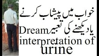 Khwab mein peshab karna ya dekhne ki tabeer | Dream interpretation of urine