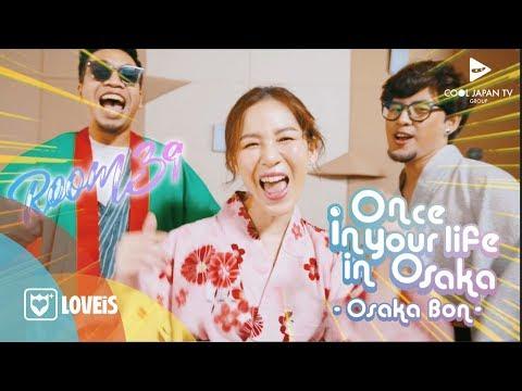 ROOM39 ชวนเต้น OSAKA BON น่ารักเว่อ!!! - Once in Your Life in Osaka (Osaka Bon) [Official MV]