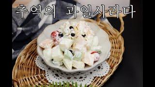 추억의 과일사라다 냉장고파먹기 하기 좋은 과일샐러드