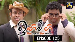 IGI BIGI Episode 125 || ඉඟිබිඟි  || 14th AUGUST 2021 Thumbnail