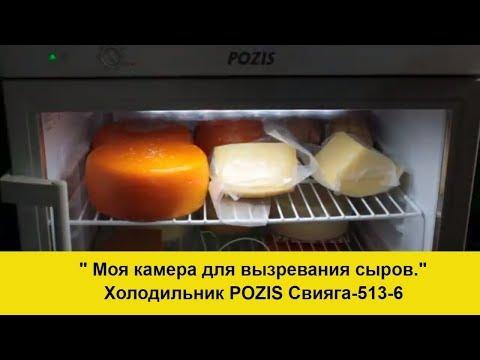 Холодильник Pozis /Камера для созревания сыра за 15000 рублей/ Холодильник для вызревания сыров