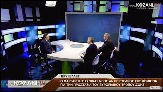 Ο Μαργαρίτης Σχοινάς νέος Αντιπρόεδρος της Κομισιόν