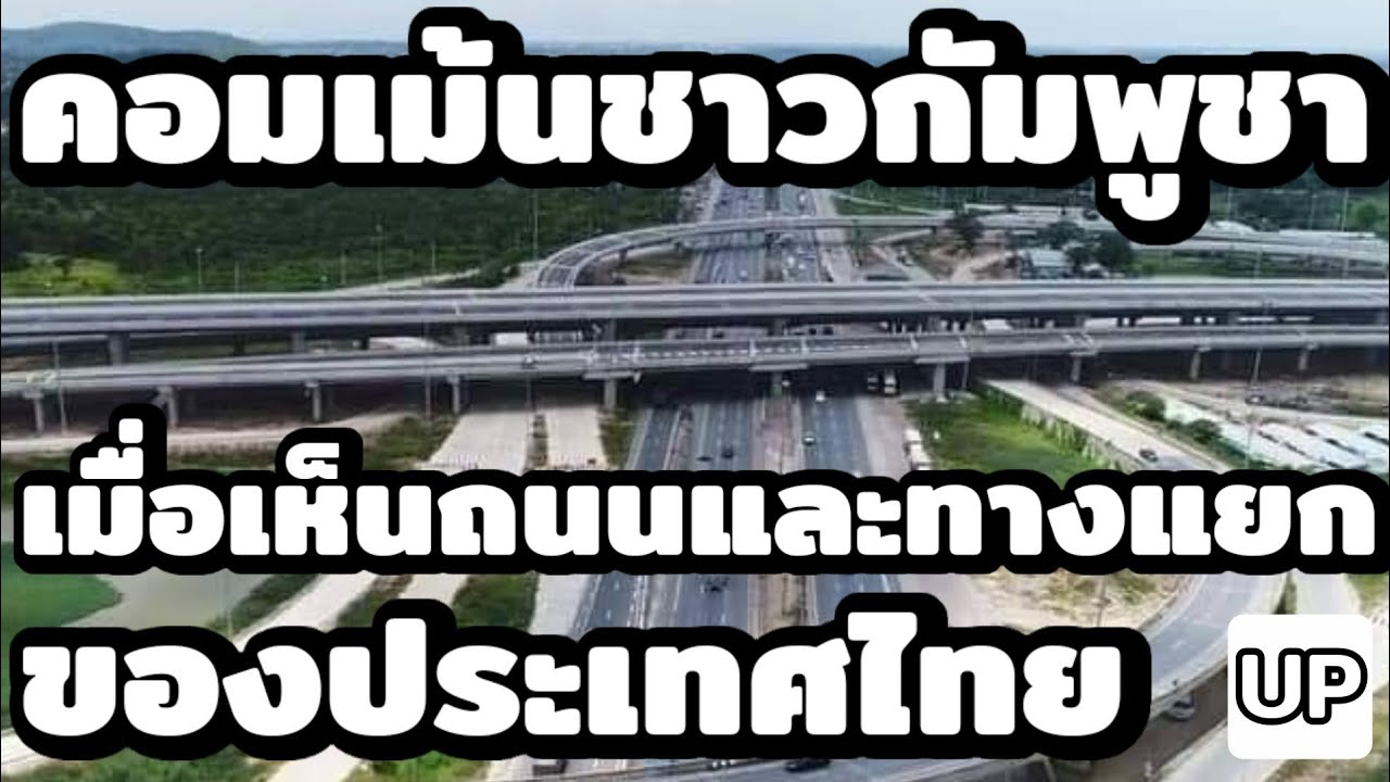 คอมเม้นชาวกัมพูชา : เมื่อเห็นถนนและทางแยกของประเทศไทย