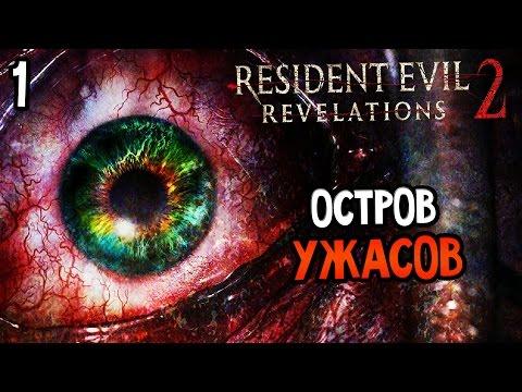 Resident Evil: Revelations 2 Прохождение На Русском #1 — ОСТРОВ УЖАСОВ