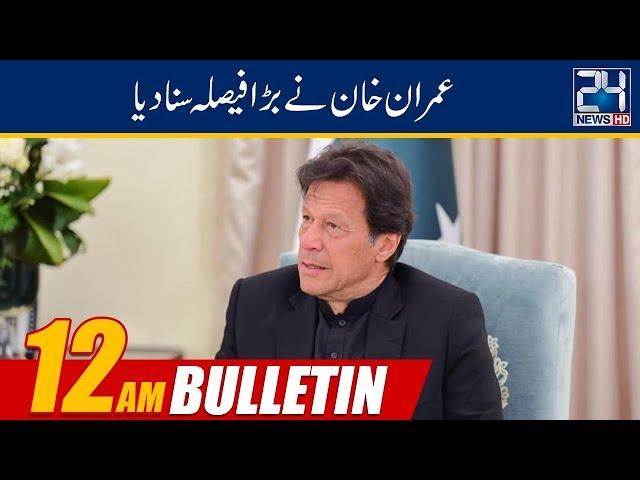 News Bulletin | 12:00am | 25 April 2019 | 24 News HD
