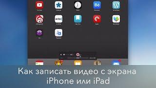 Как записать видео с экрана iPhone или iPad(Каким образом можно быстро записать экран вашего iPhone или iPad? Что для этого требуется и какой самый простой..., 2014-09-27T18:02:05.000Z)