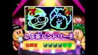 CR加トちゃんこぶ茶バンド編(奥村/2004年) http://www.p-world.co.jp/...