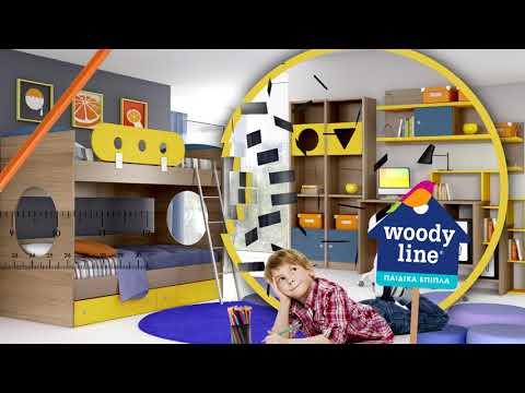 Παιδικά έπιπλα Woodyline