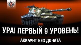 АККАУНТ БЕЗ ДОНАТА - ПЕРВЫЙ 9 УРОВЕНЬ Об.430