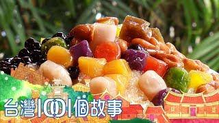 (網路搶先版)超狂蝦仁飯 vs. 超累烤飛魚 美味裡的人生期許-台灣1001個故事-20190714【全集】