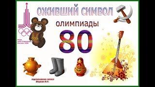 Оживший символ Олимпиады 80