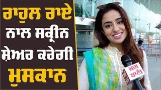 ਜਲਦ Bollywood 'ਚ ਨਜ਼ਰ ਆਏਗੀ 'High End Yaariyan' ਦੀ ਅਦਾਕਾਰਾ Musskan Sethi