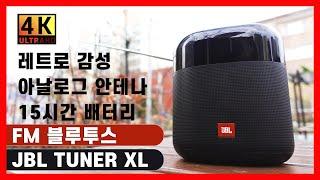 [리뷰] JBL TUNER XL 라디오 감성이 더해진 …