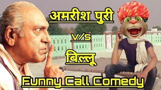 अमरीश पुरी v/s बिल्लू Most Funny Call कॉमेडी वीडियो | Amrish puri & Billu Talking Tom Comedy | mkp