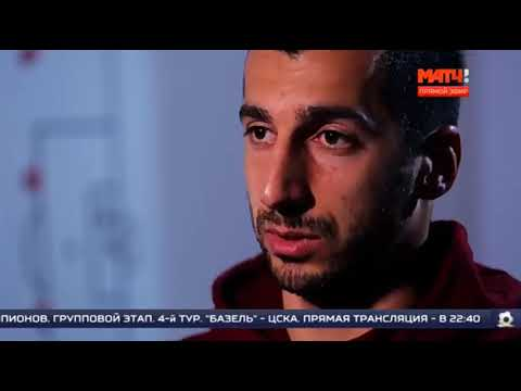 Henrikh Mkhitaryan's Interview For Match TV (интервью Генриха Mхитаряна для матч тв )
