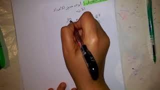 رياضيات الأولى متوسط_المدور إلى الوحدة_