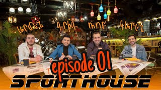 Sport House -  Episode 01 /Grig, Rob, Armen, Karen/