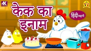 केक का इनाम - Hindi Kahaniya for Kids | Moral Stories for Kids | Hindi Fairy Tales | Koo Koo TV