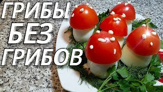 Грибы своими руками / Как сделать грибы своими руками / Как украсить стол / Своими руками / Грибы