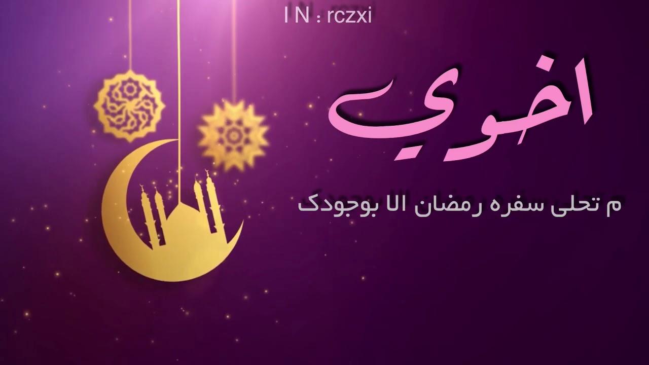 تهنئة رمضانيه للأخ Youtube