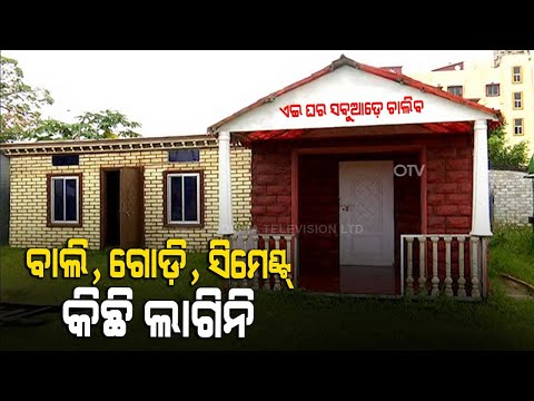 First In Odisha : Portable Fibre House In Cuttack Sets A Promising Trend