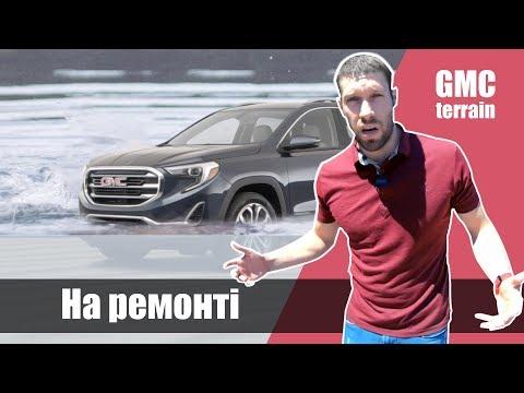 🎩Boss Auto Ukraine| На Ремонте| GMC Terrain| Авто из США под ключ с аукциона 🚗