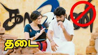Kalavani 2 Movie Banned: களவாணி 2 திரைப்படத்திற்கு தடைவிதிக்கப்பட்டது-Filmibeat Tamil