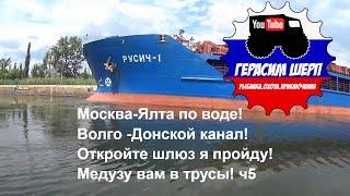 Москва-Ялта по воде! Волго -Донской канал! Откройте шлюз я пройду! Медузу вам в трусы! ч5