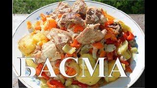 Басма. Узбекская кухня. Готовим в казане на костре.
