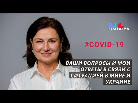 Коронавирус, экономика в Украине и мире. Инна Богословская