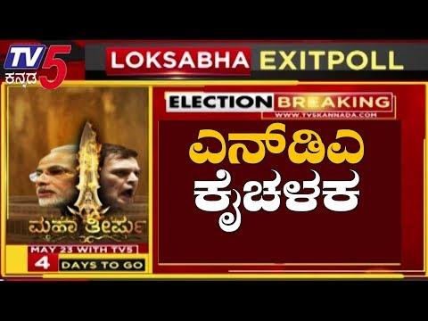 ಎನ್ ಡಿಎ ಕೈಚಳಕ | National Democratic Alliance | TV5 Kannada