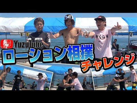 【爆笑】ローション相撲やってみた【チャレンジ】  【第25回】YuzuTube