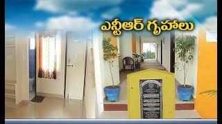 NTR Housing Scheme | Good response to Jaggayyapeta | Krishna District