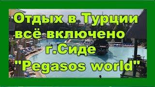 """VLOG: ТУРЦИЯ СИДЕ """"Pegasos world"""" 2018 ● Отдых в Турции 2018 ВСЕ ВКЛЮЧЕНО"""