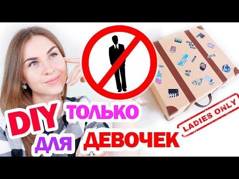 видео: 🚫Парням вход воспрещен! * diy ТОЛЬКО ДЛЯ ДЕВУШЕК * Органайзер Для Женских Штучек * bubenitta
