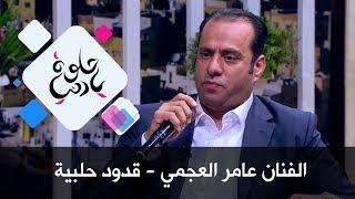 الفنان عامر العجمي - قدود حلبية