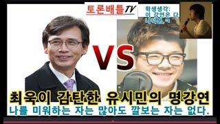 """최욱이 극찬한 유시민의 강연 """"나를 미워하는 자는 많아도 깔보는 자는 없다""""무자막 원본"""