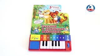 """""""УМка"""". Книжка-пианино """"Песенки о домашних животных"""" (251574)"""