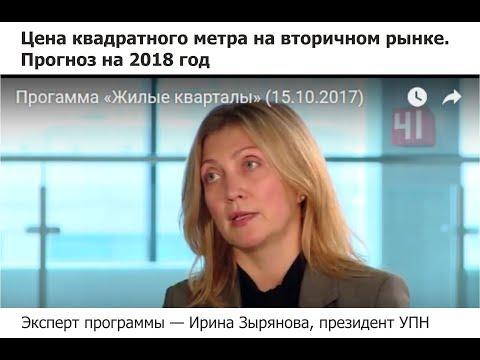 Аналитика Цены на квартиры Новосибирска на 31 марта 2016 года Прогноз на следующий квартал.из YouTube · Длительность: 3 мин29 с